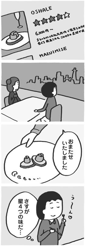 f:id:kazuhotel:20160821194433j:plain