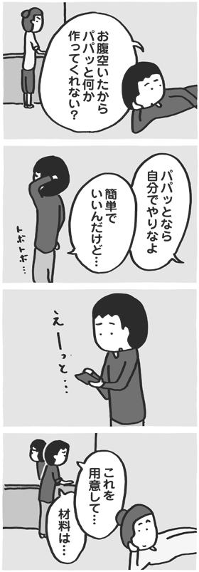 f:id:kazuhotel:20161001075718j:plain