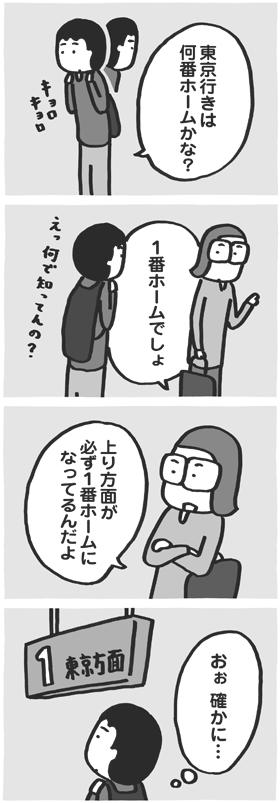 f:id:kazuhotel:20161018201846j:plain
