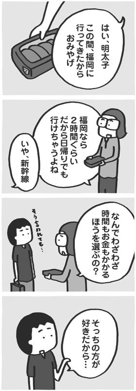 f:id:kazuhotel:20161024025456j:plain