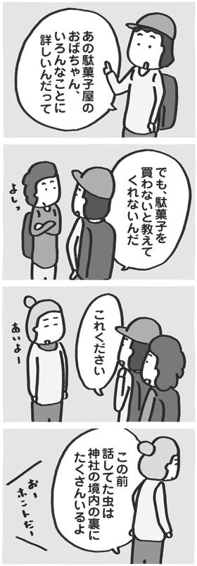 f:id:kazuhotel:20161102091354j:plain