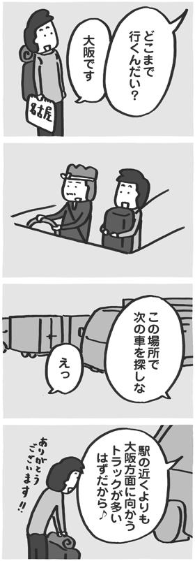 f:id:kazuhotel:20161104130202j:plain