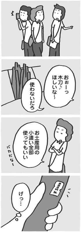 f:id:kazuhotel:20161207195021j:plain