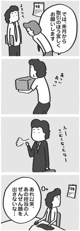 f:id:kazuhotel:20161223083243j:plain