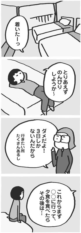 f:id:kazuhotel:20170406063420j:plain