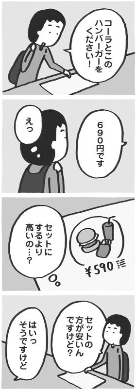 f:id:kazuhotel:20170917232131j:plain