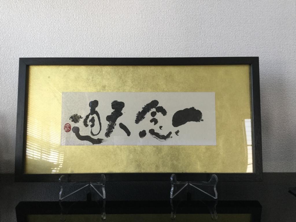 f:id:kazujyoubukeitui:20160909170040j:plain