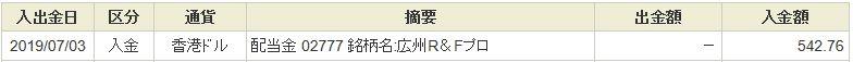 f:id:kazukabu:20190703232035j:plain