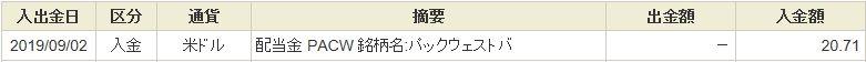 f:id:kazukabu:20190903104450j:plain