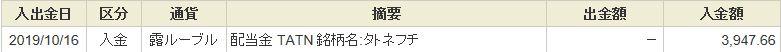 f:id:kazukabu:20191024163015j:plain