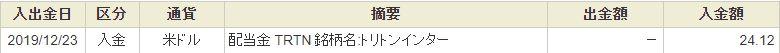 f:id:kazukabu:20191225064630j:plain