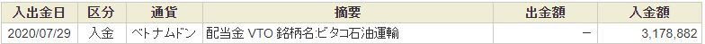 f:id:kazukabu:20200731095306j:plain