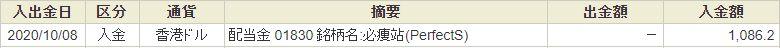 f:id:kazukabu:20201009073956j:plain