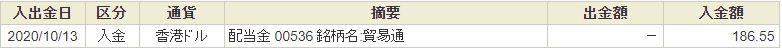 f:id:kazukabu:20201106164441j:plain