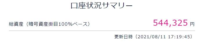 f:id:kazukabu:20210811210605j:plain