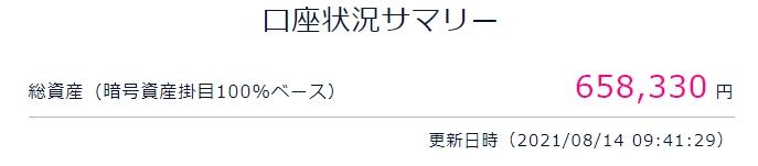 f:id:kazukabu:20210814103540j:plain