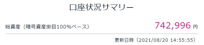 f:id:kazukabu:20210820174030j:plain