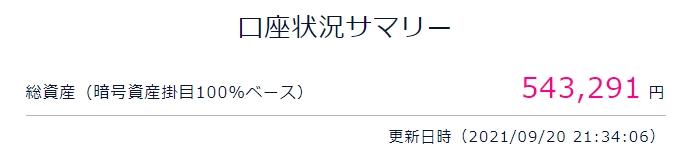 f:id:kazukabu:20210921185058j:plain