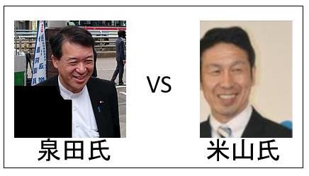 新潟5区 泉田 米山
