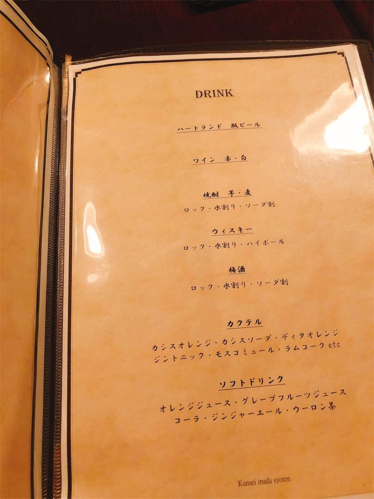 f:id:kazuki-iroiro:20190213003533j:image