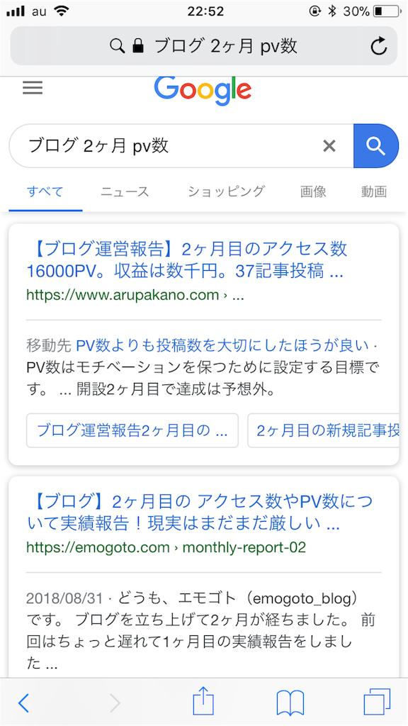 f:id:kazuki-iroiro:20190309225214p:image