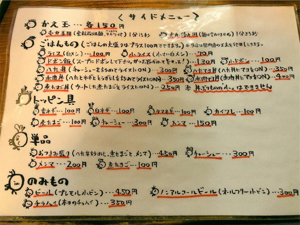 f:id:kazuki-iroiro:20190312205303j:image