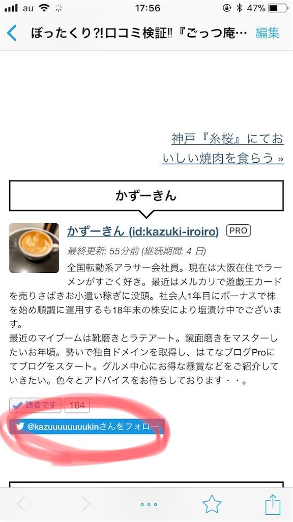 f:id:kazuki-iroiro:20190318175711j:image