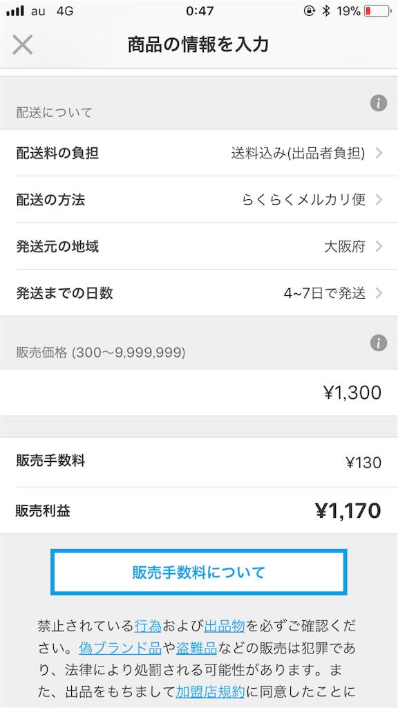 f:id:kazuki-iroiro:20190319005248p:image