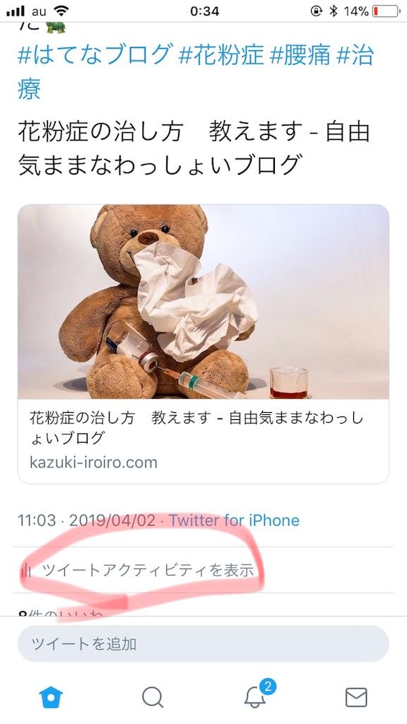 f:id:kazuki-iroiro:20190403003440j:image