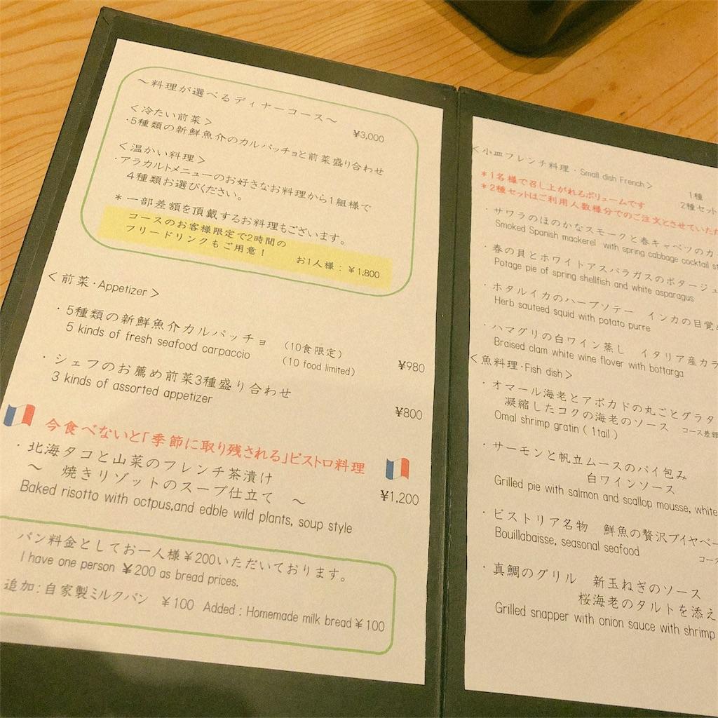 f:id:kazuki-iroiro:20190423134228j:image