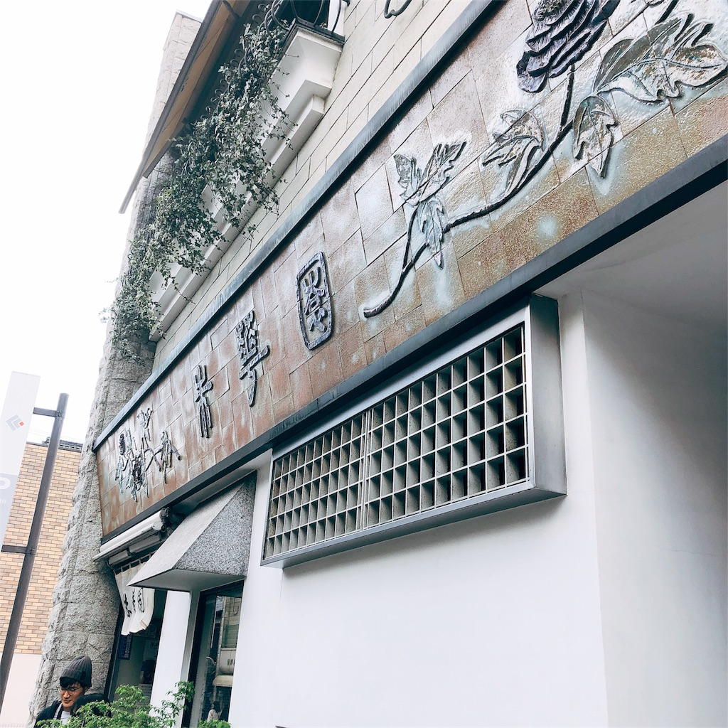 f:id:kazuki-iroiro:20190501131409j:image