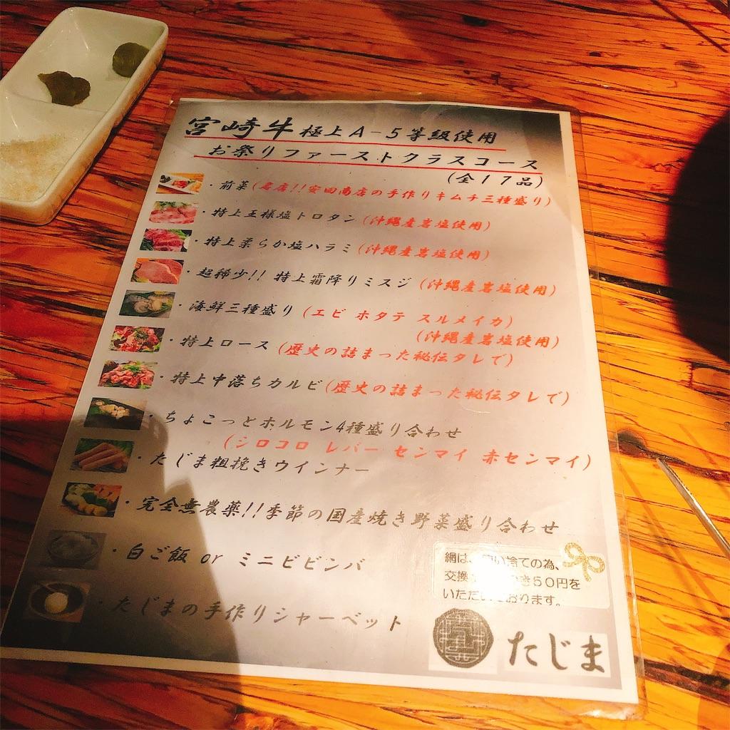 f:id:kazuki-iroiro:20190623163129j:image