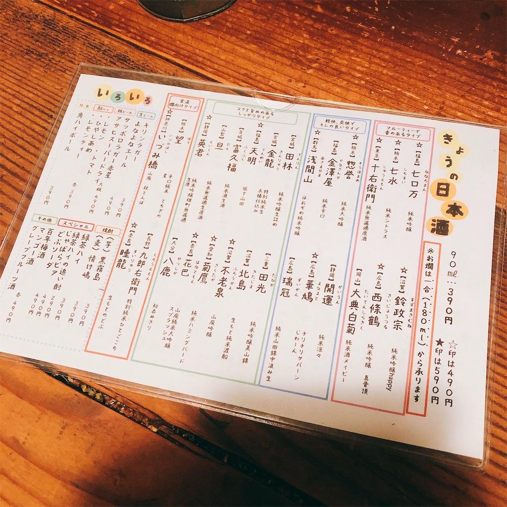 f:id:kazuki-iroiro:20190702193008j:image