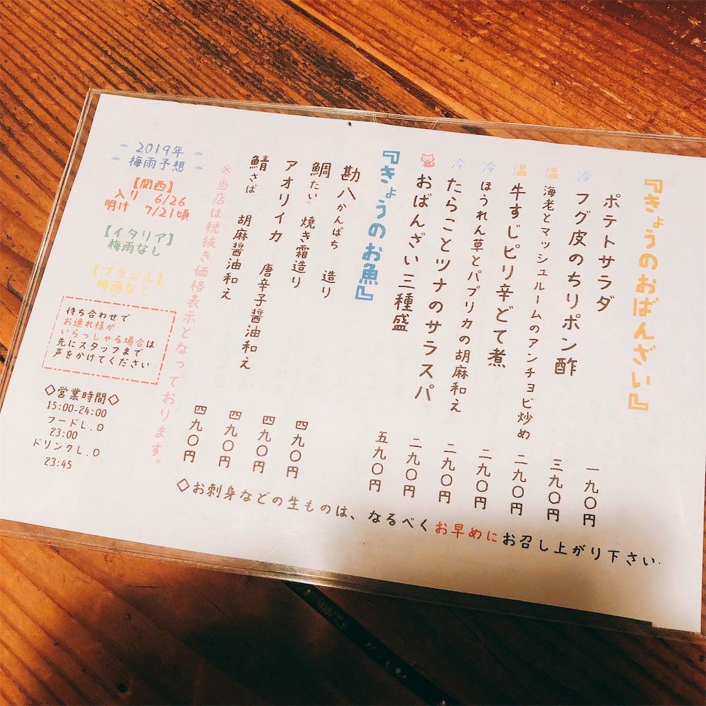 f:id:kazuki-iroiro:20190702193016j:image