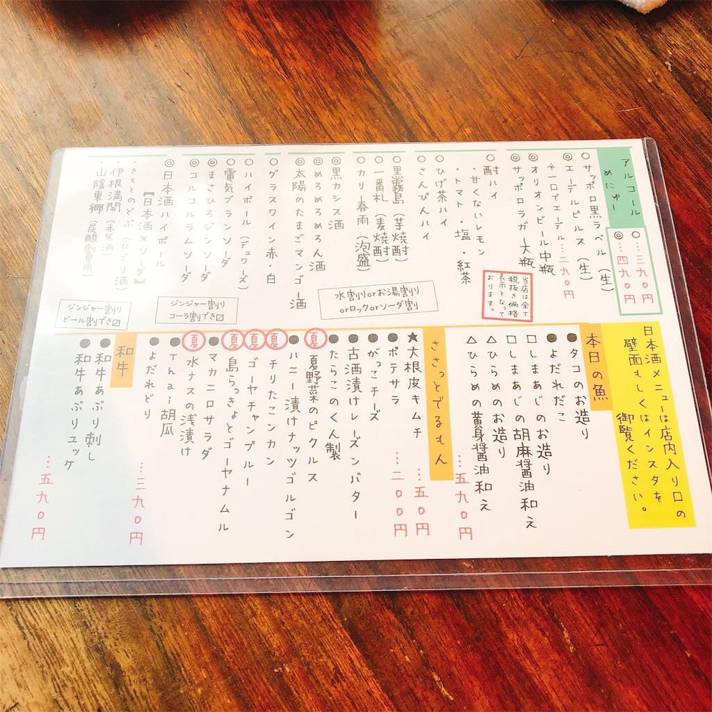 f:id:kazuki-iroiro:20190702193632j:image
