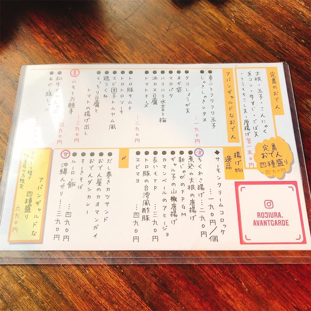 f:id:kazuki-iroiro:20190702193644j:image