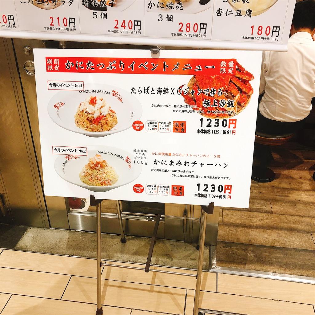 f:id:kazuki-iroiro:20190729215624j:image