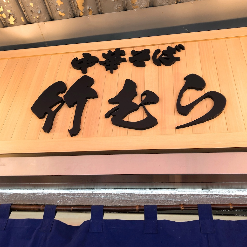 f:id:kazuki-iroiro:20190813110222j:image
