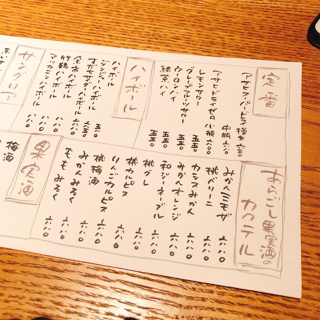 f:id:kazuki-iroiro:20190816135053j:image