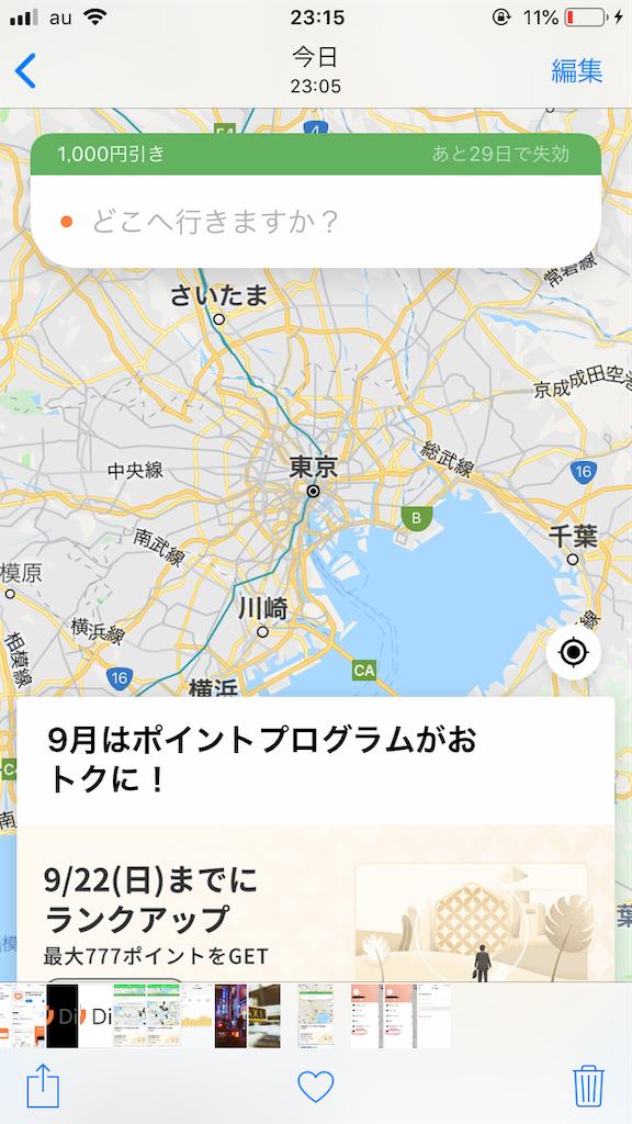 f:id:kazuki-iroiro:20190918231558p:image