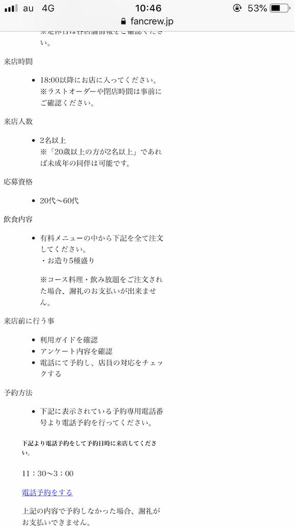 f:id:kazuki-iroiro:20190923160959p:image
