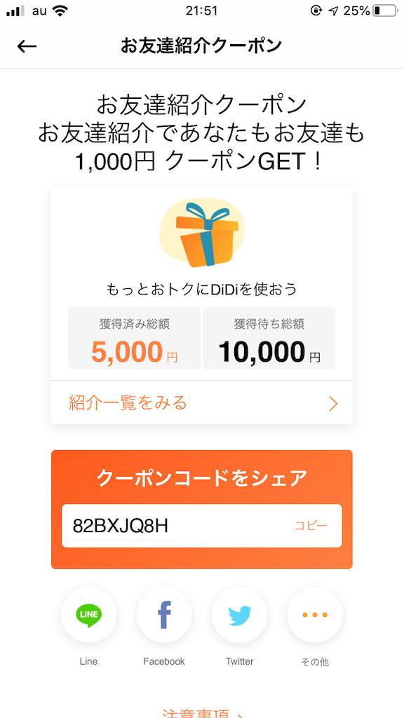 f:id:kazuki-iroiro:20191008215528p:image
