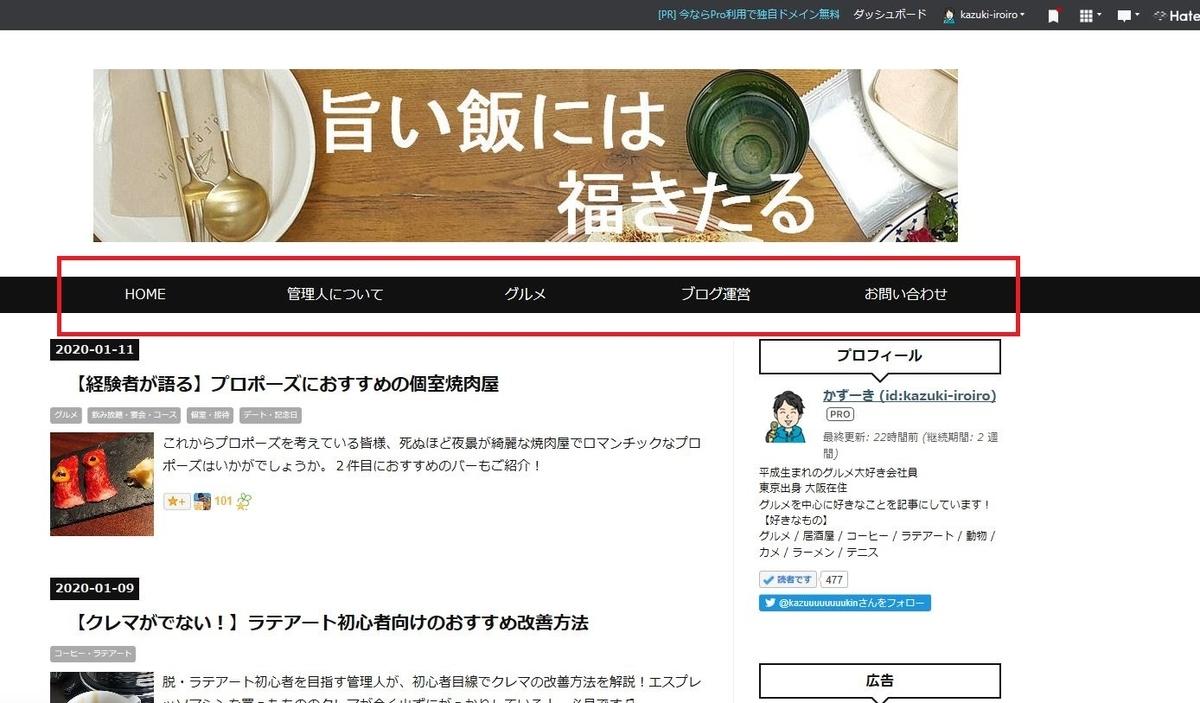 f:id:kazuki-iroiro:20200112203204j:plain