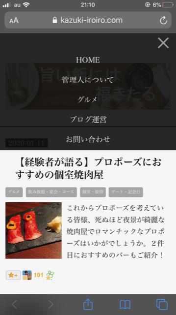 f:id:kazuki-iroiro:20200112214607p:plain