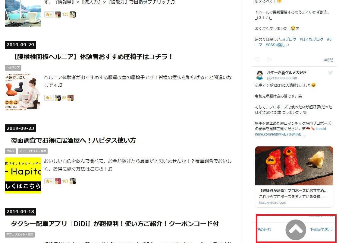 f:id:kazuki-iroiro:20200112225823j:plain