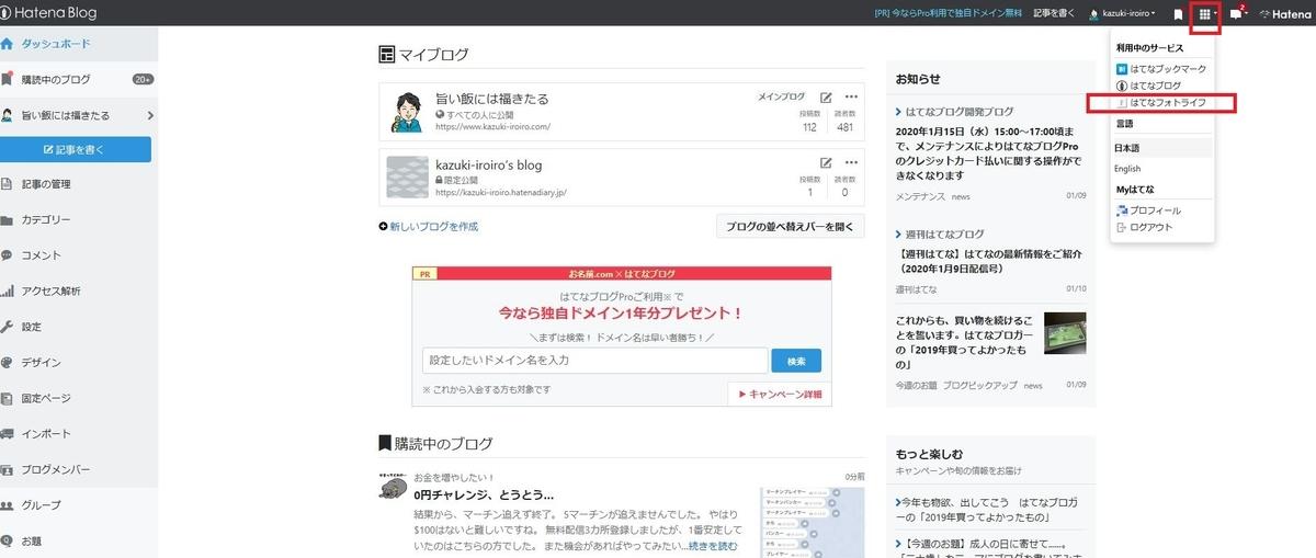 f:id:kazuki-iroiro:20200113225834j:plain