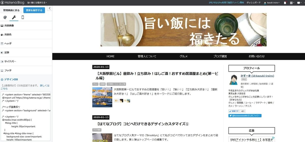 f:id:kazuki-iroiro:20200113231747j:plain