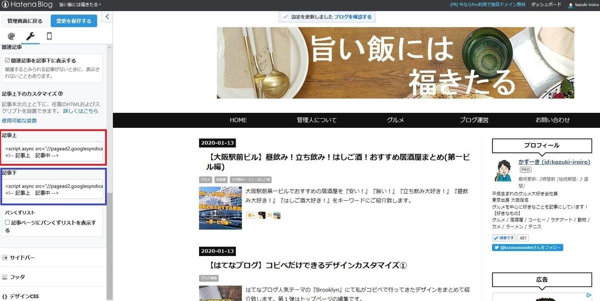f:id:kazuki-iroiro:20200113234850j:plain