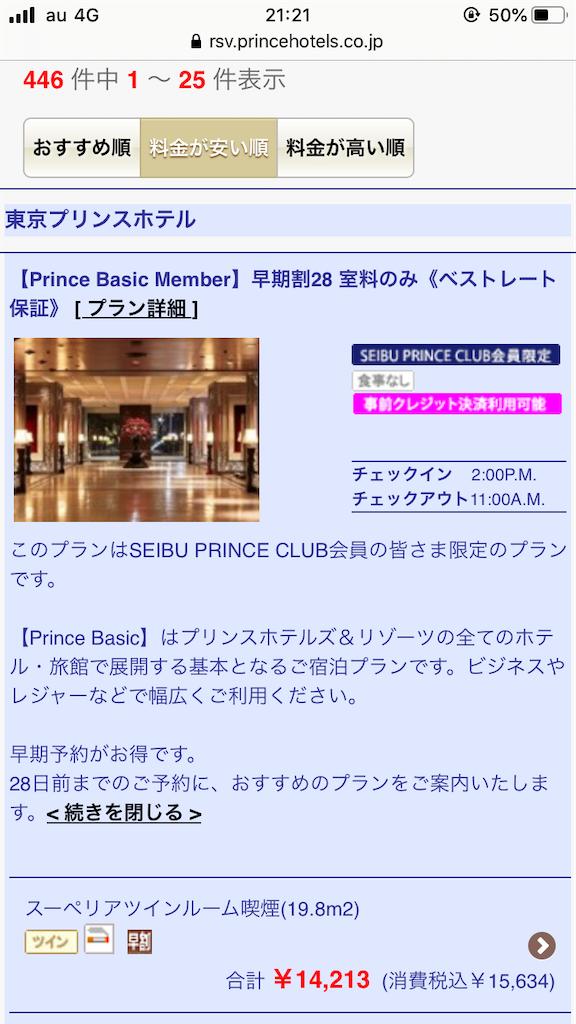 f:id:kazuki-iroiro:20200208220420p:image