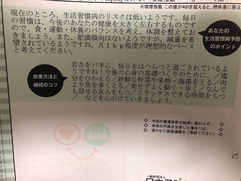 f:id:kazuki-iroiro:20200209120604j:image